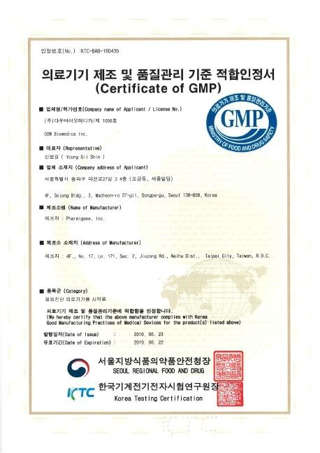 Gmp Certificate Template Pharmigene Received the Certificate Of Korea Gmp