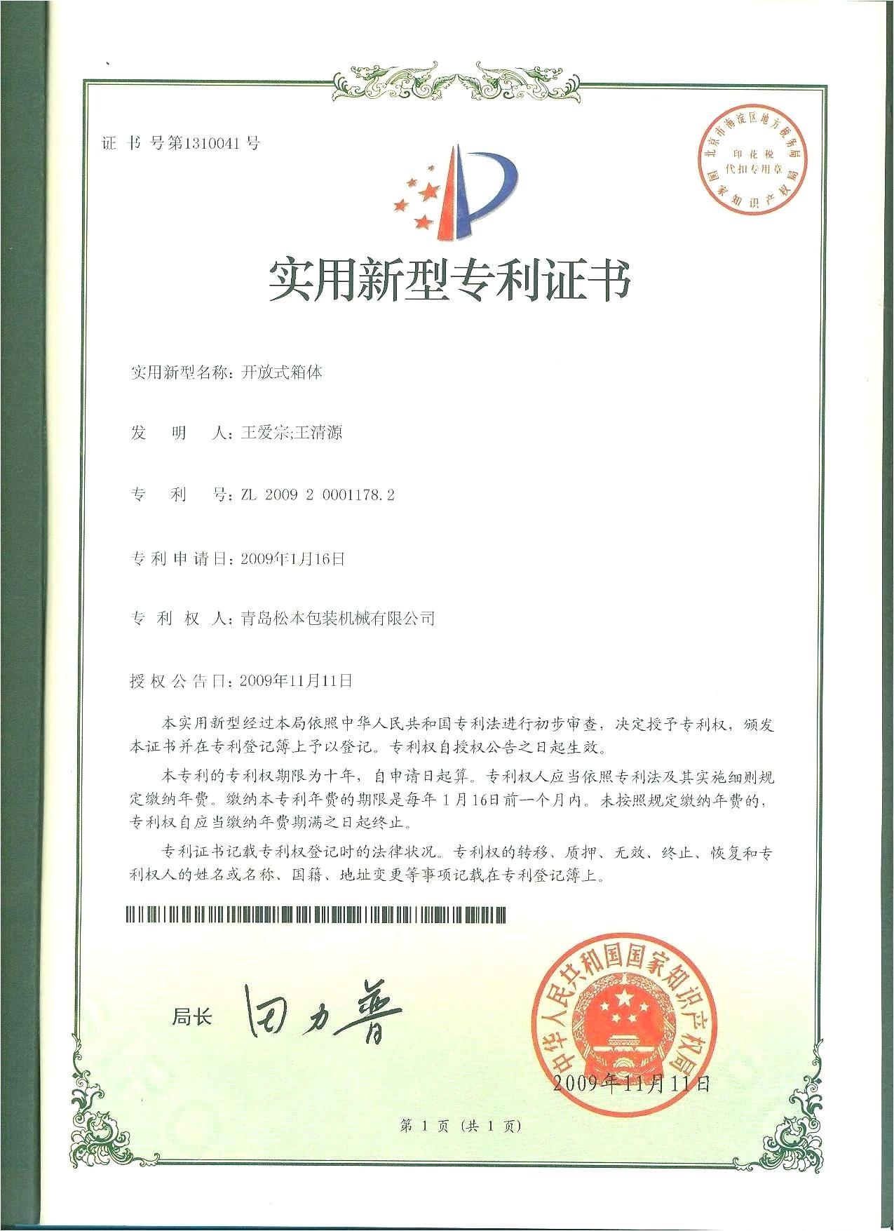 patent certificate template