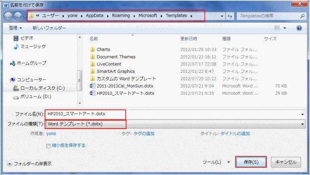 Appdata Roaming Microsoft Templates Word 2010