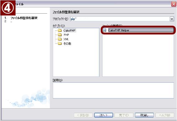 Cakephp Templates Netbeans Cakephptemplate Junichi11 Com