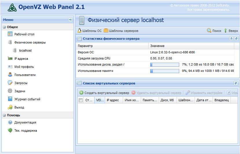 Download Openvz Templates Virtualizaciya Openvz S Web Panelyu Upravleniya Nebolshoj