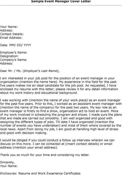 event manager cover letter