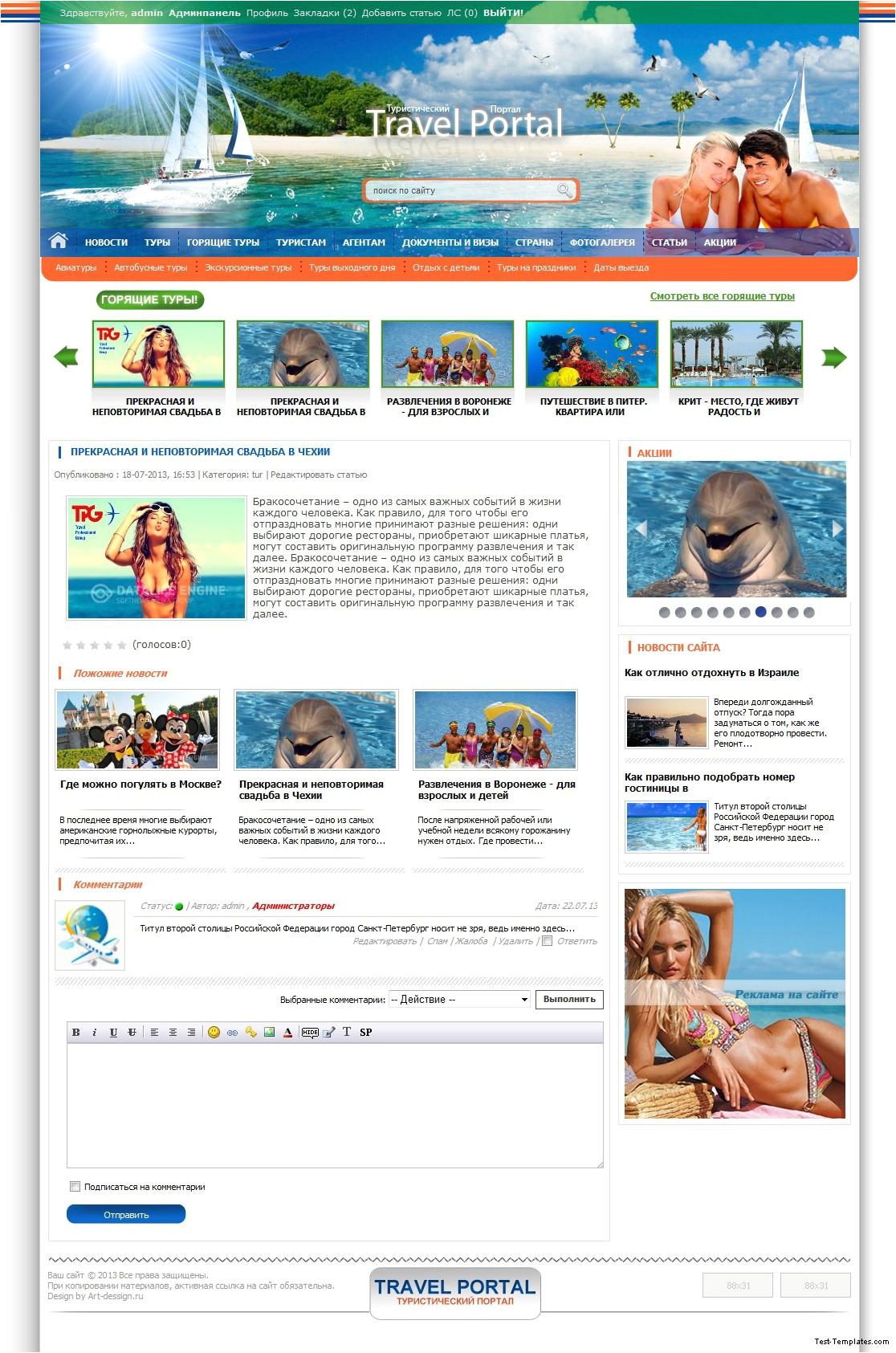 254 shablon travel portal dlya turisticheskih saytov