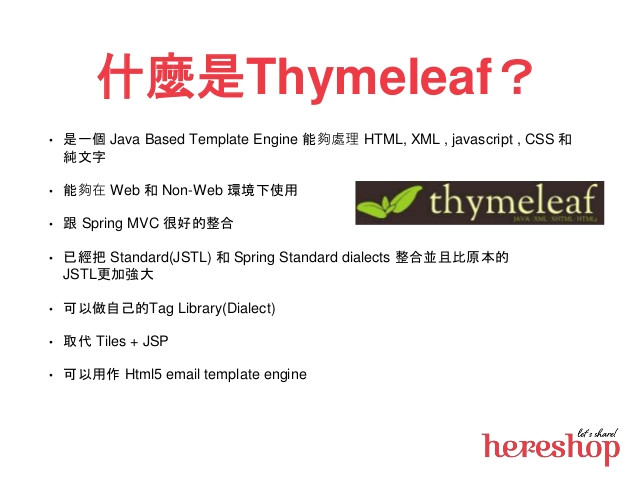 jcconf2015 spring boot thymeleaf ec by ken chiang