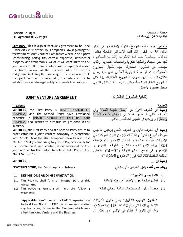file joint venture agreement uae separate obligations preview 0021 pdf