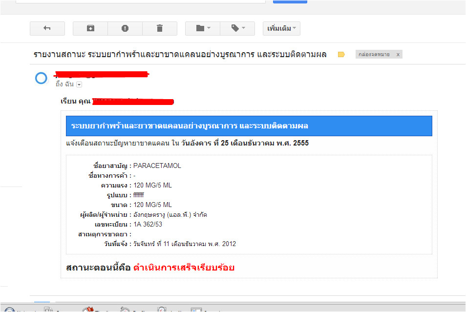 template email freemarker template