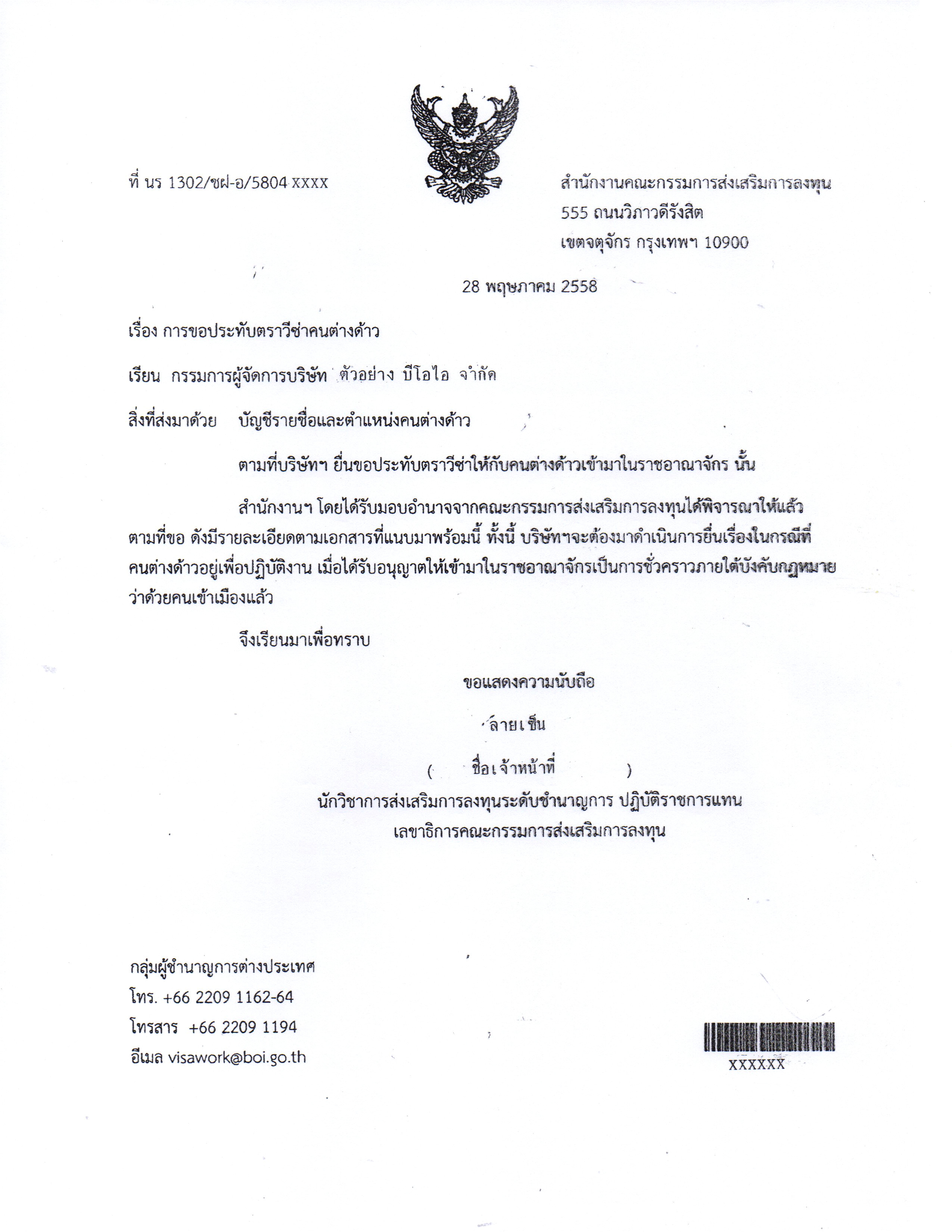 how to get a visa for foreign workers of a thailand boi company