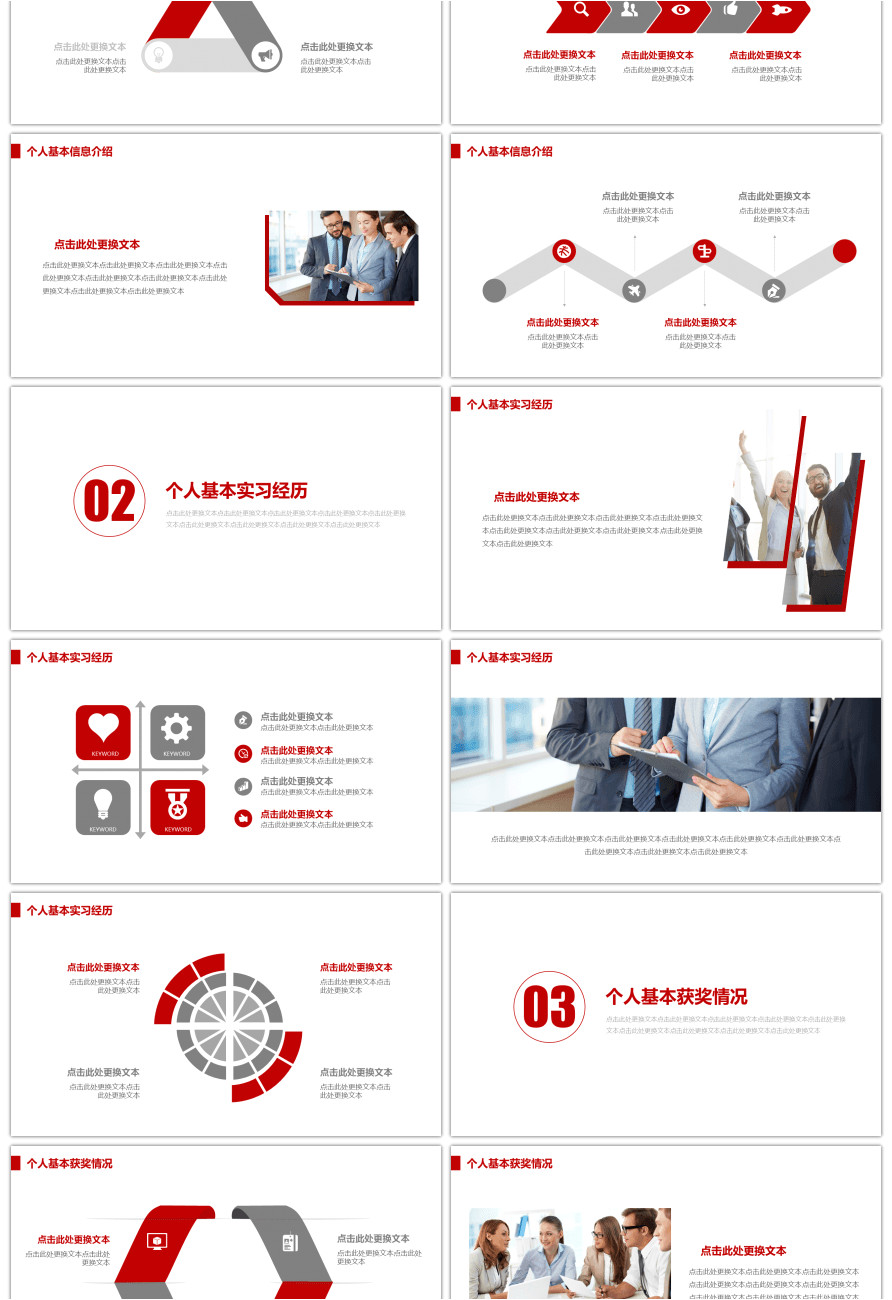 resume job interview for general ppt template 50233