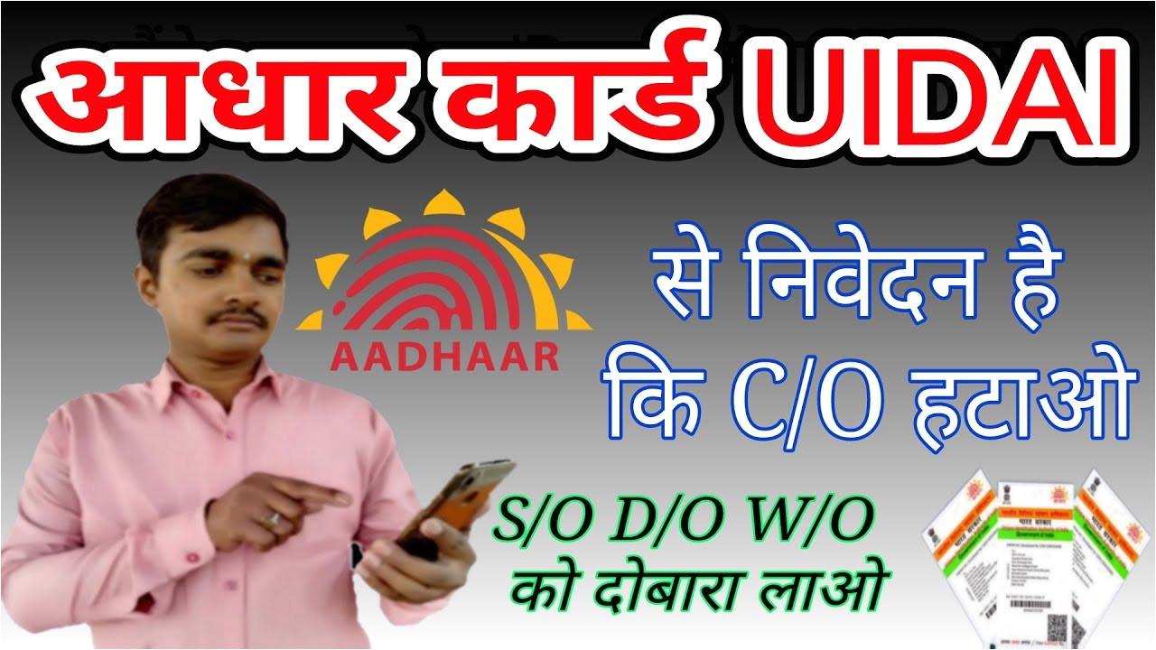 Aadhar Card Update Name Change Aadhar Card Mein Se C O Hatao Aur S O D O W O Dubara Lao Aadhar Card New Update 2019