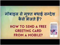 50f0d3dd985746e7bac25379fd5cac3f mobile mobile greeting card jpg