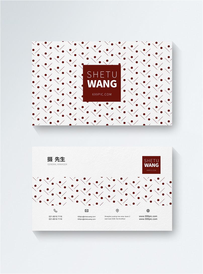 Blank Editable Business Card Templates Simple Business Card Template Template Image Picture Free