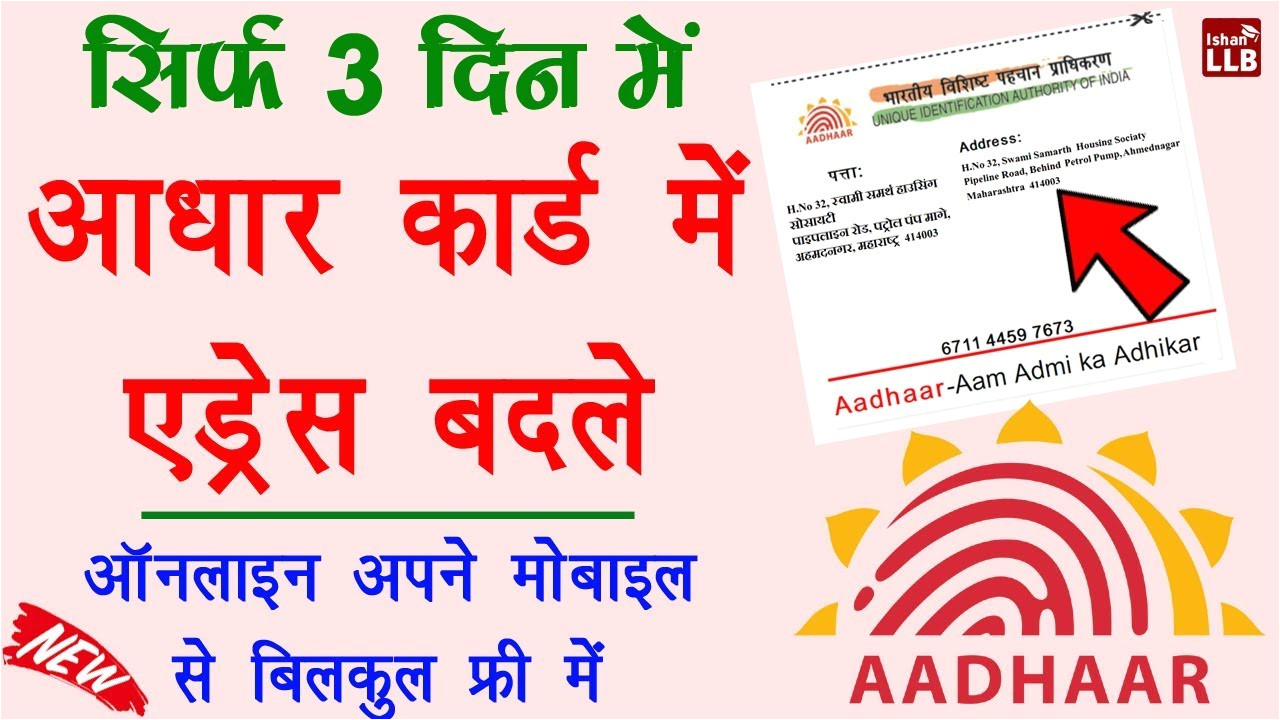 correction in aadhar card name  williamsonga