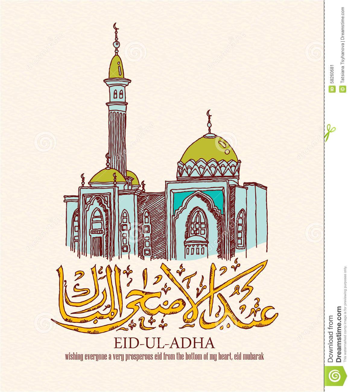 eid ul adha greeting card arabic islamic calligraphy text old mosque retro style muslim community festival 58260681 jpg