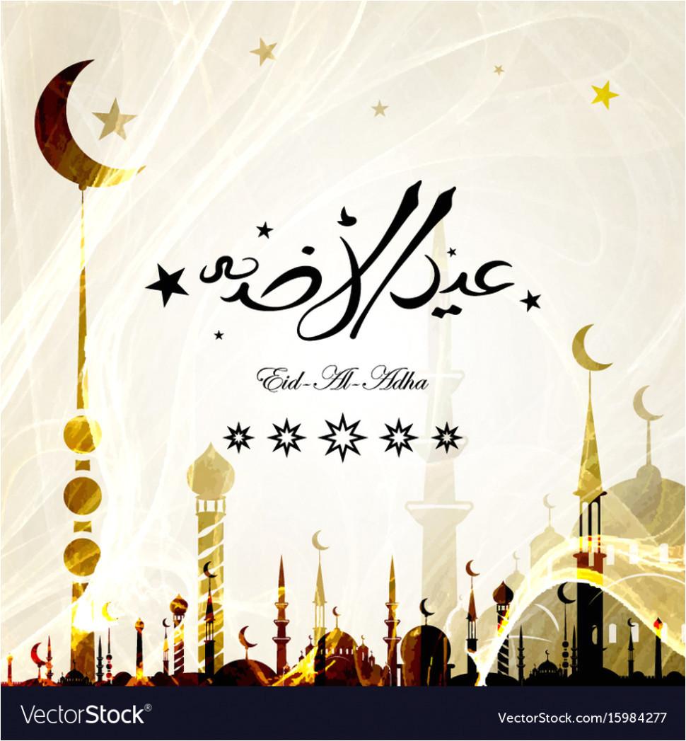 eid al adha greeting cards jpg