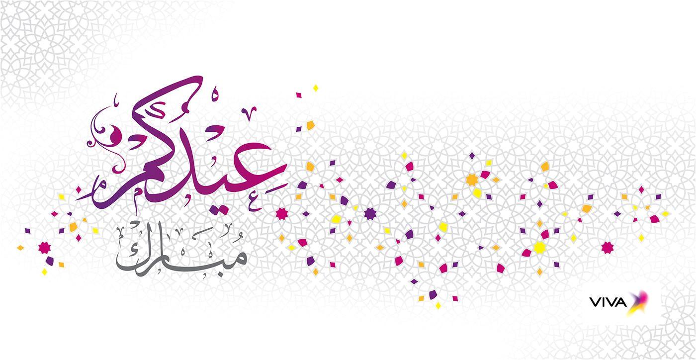 Eid Ul Adha Greeting Card Eid Al Adha Greeting Card with Images Eid Al Adha