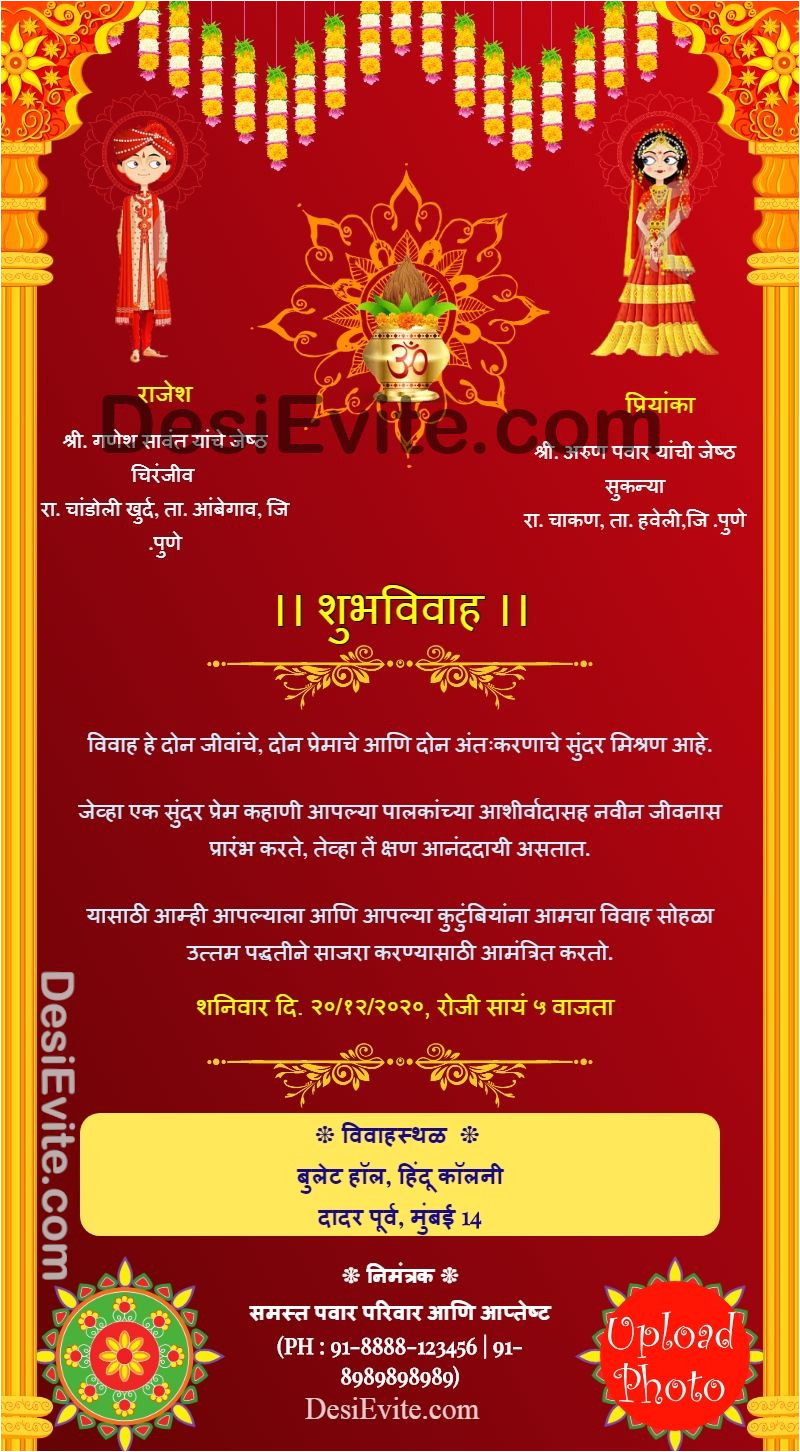 Engagement Invitation Card In Marathi Marathi Wedding Invitation Card A A A A A A A A A A A A