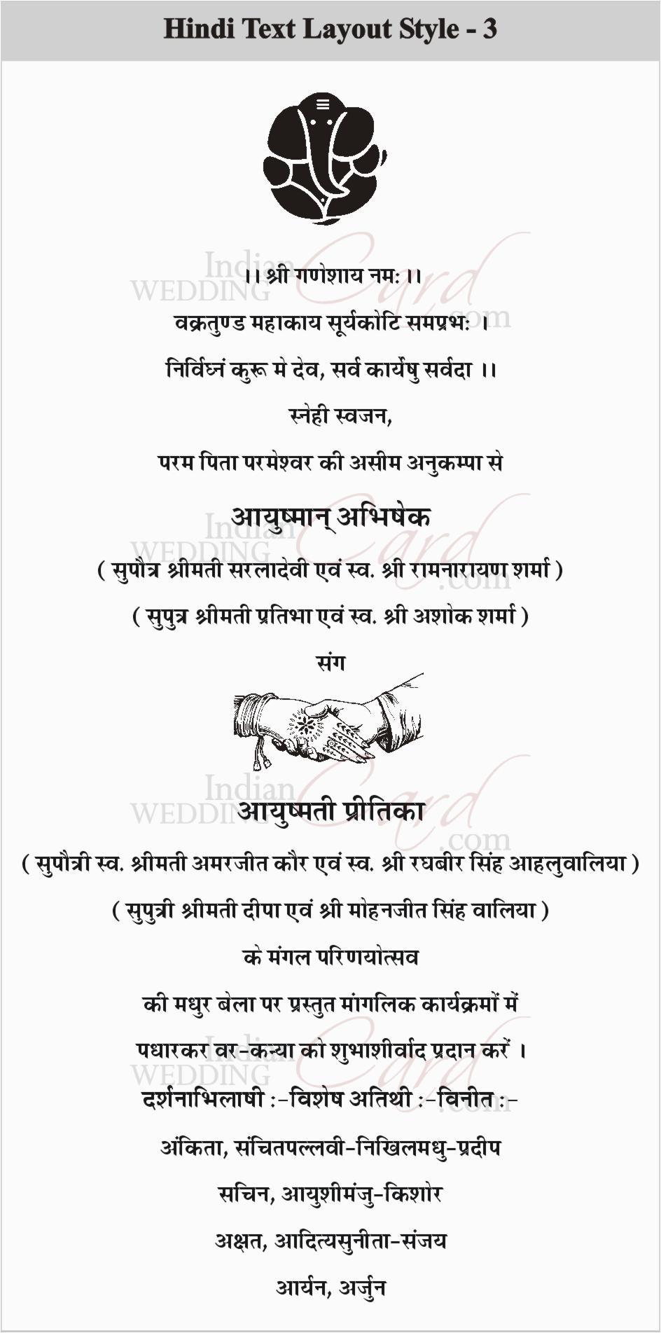 hindi 20text 20layout 20 203 jpg