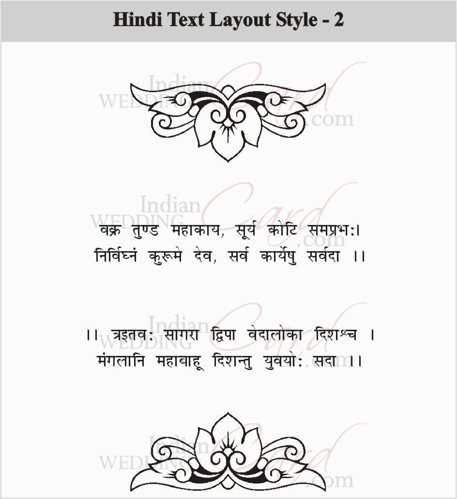 hindi 20text 20layout 20 202 jpg