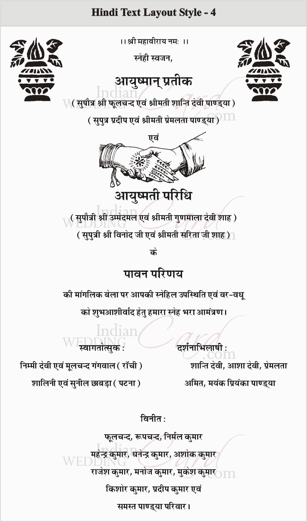 hindi 20text 20layout 20 204 jpg