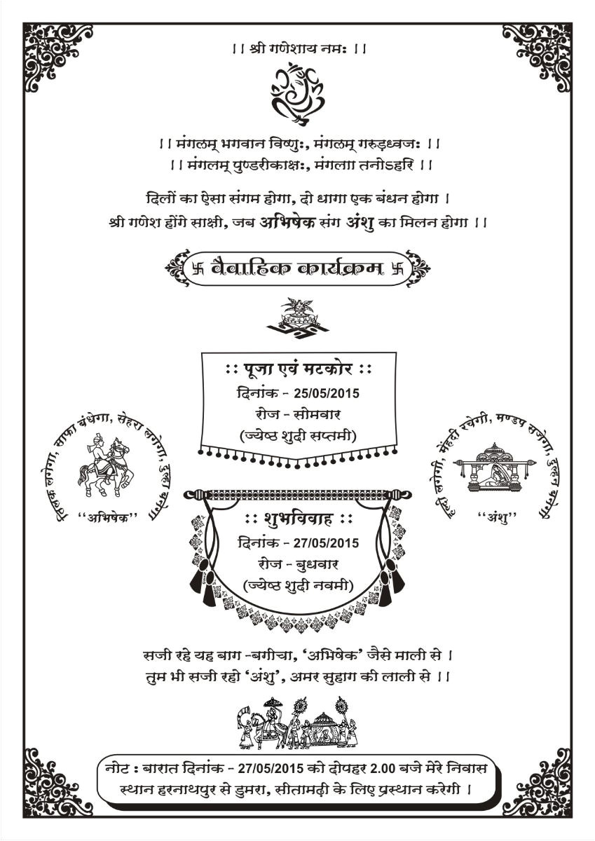 Invitation Card Quotes In Hindi Hindi Card Samples Wordings In 2020 Marriage Invitation