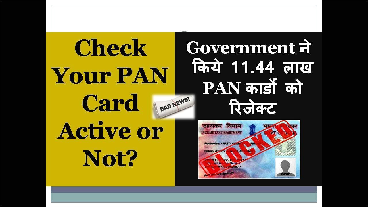 Know Your Pan Card Name Check Your Pan is Active or Not Govt Rejected 11 44 Lakh Pan Cards