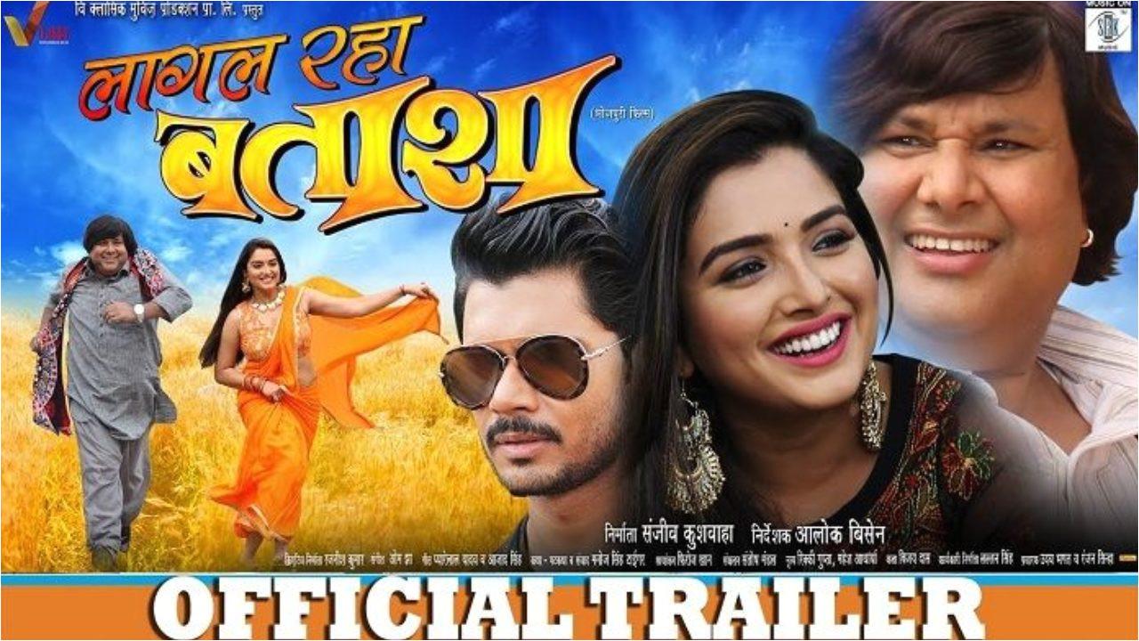 lagal raha batasha bhojpuri movie offical trailer 1280x720 jpg