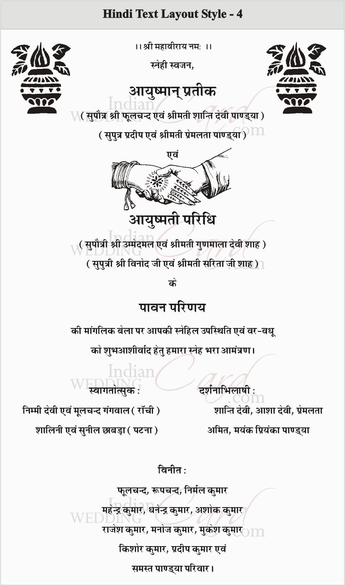 hindi 20text 20layout 20 204 jpg