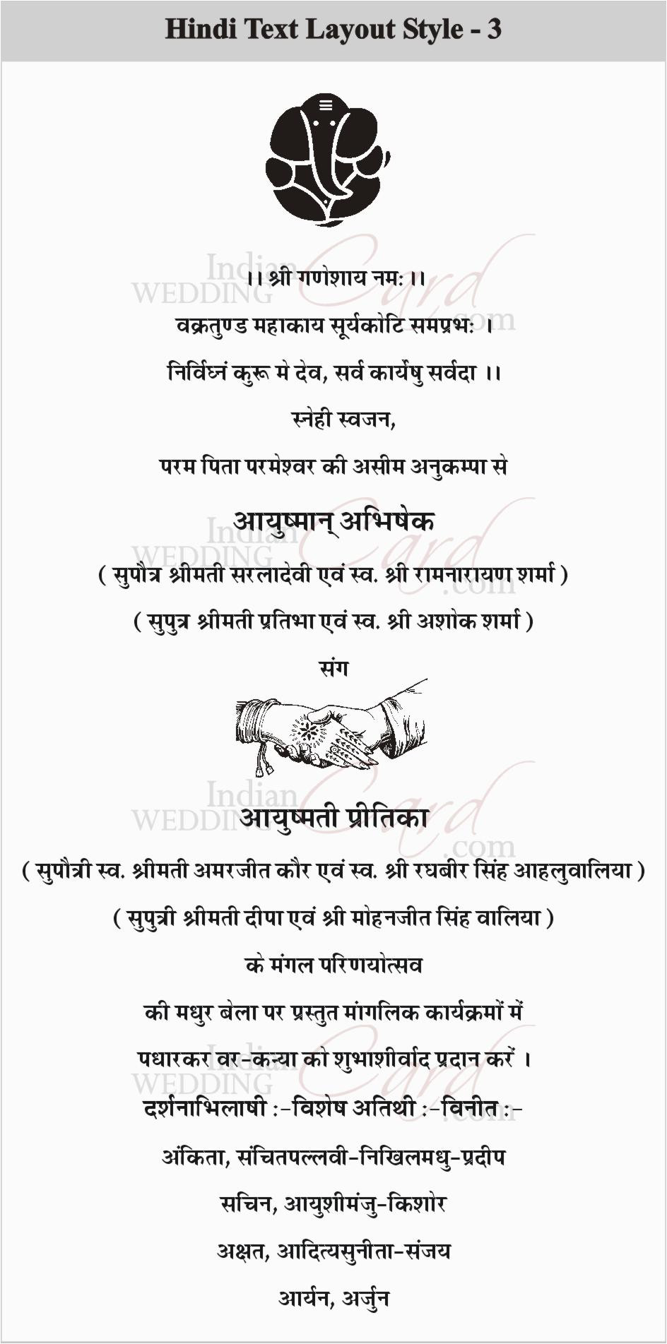 hindi 20text 20layout 20 203 jpg
