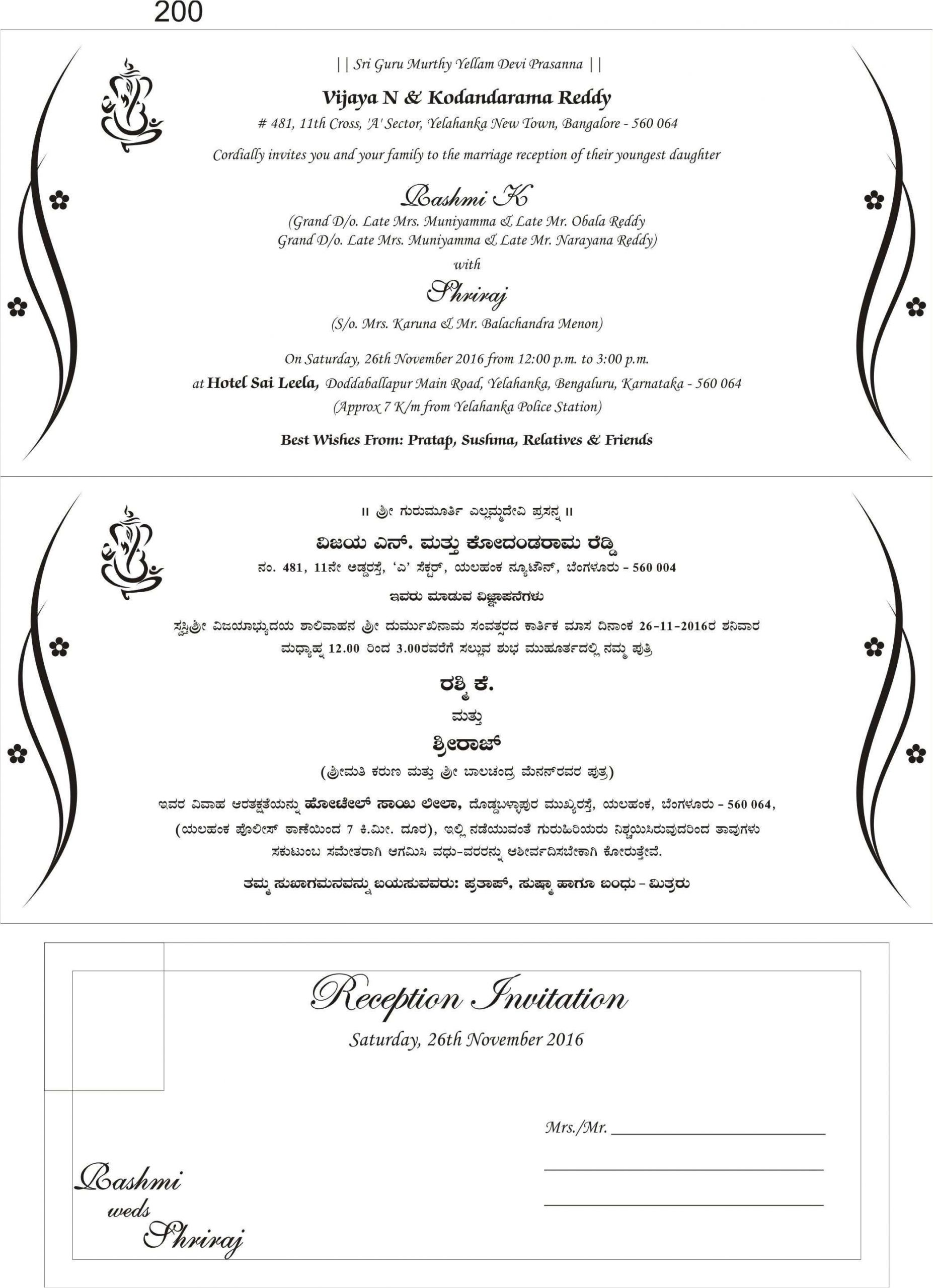 Marriage Invitation Card format In Kannada Pdf Kannada Wedding Invitation Template Cards Design Templates