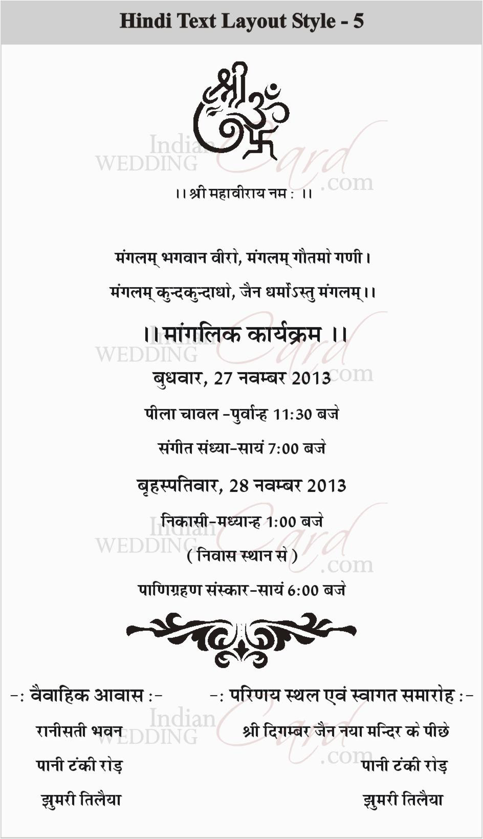 marriage quotes for invitation card in hindi  williamson