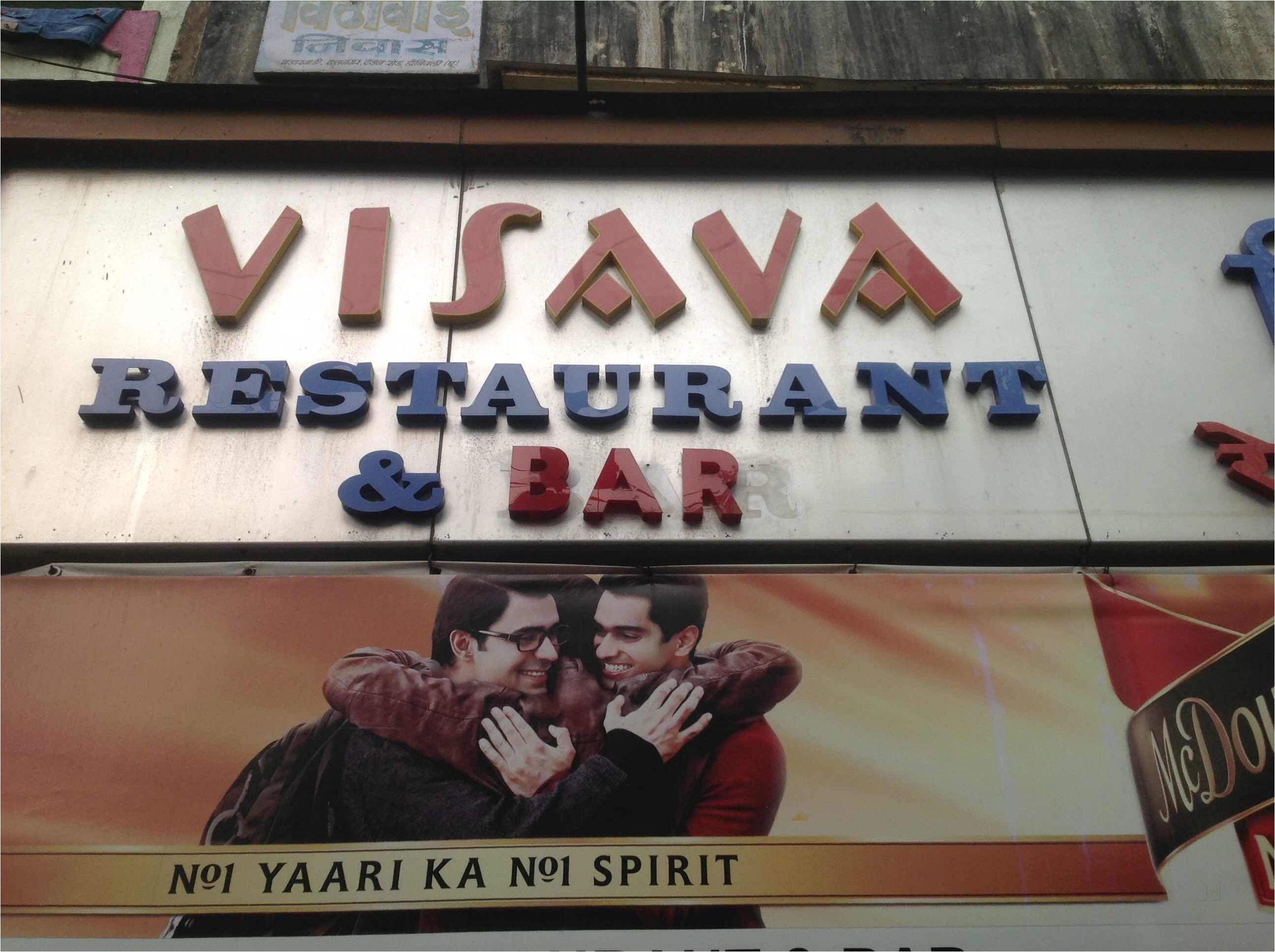 visava restaurant and bar dombivli east thane restaurants iw679 jpg