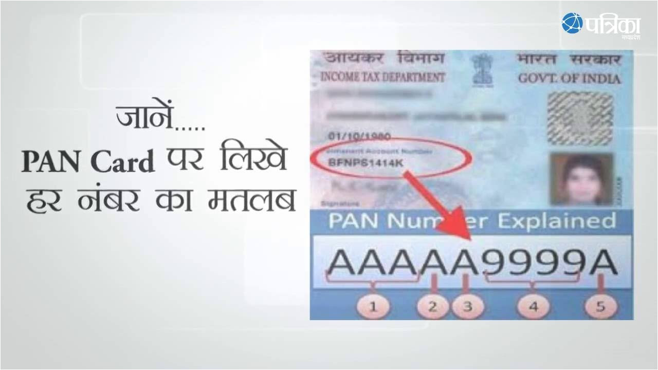 Pan Card Ka Hindi Name Do You Know the Meaning Of Your Pan Card Number Pan Card Number Meaning