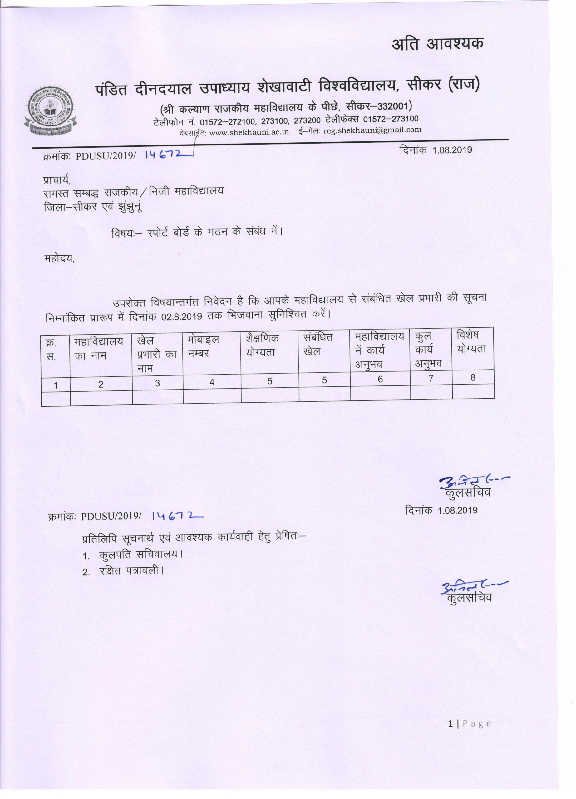 Ptet Admit Card Name Wise Welcome to Pt Deendayal Upadhyaya Shekhawati University
