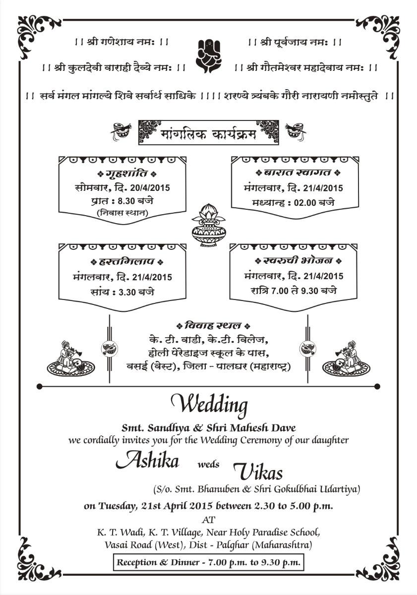 unique shadi card matter in hindi  williamsonga