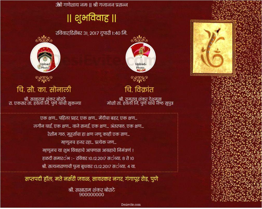 Wedding Card format In Marathi Wedding Card Invitation Dengan Gambar