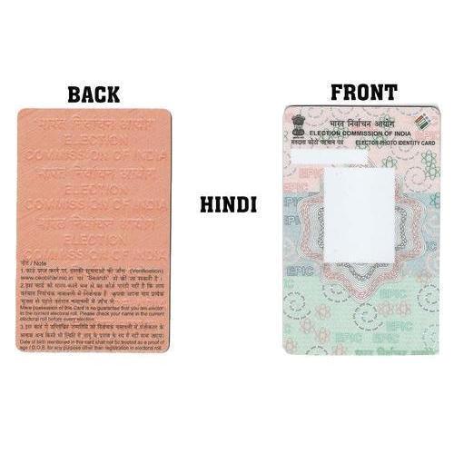 voter id pvc card