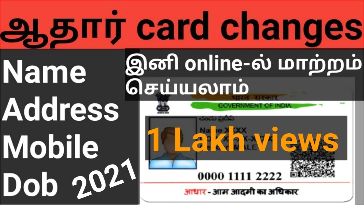 To Change Aadhar Card Name How to Change Name In Aadhar Card Online In Tamil