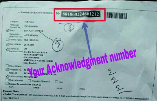 acknowledgment number kya hai