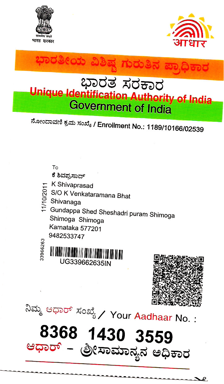 aadhar without date of birth could not 9042