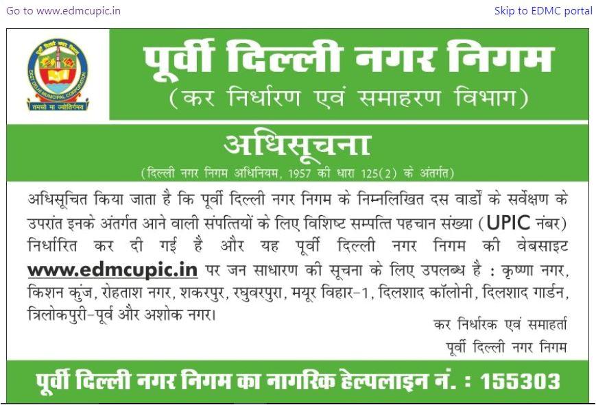 upic unique property identification code in delhi