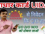 Aadhar Card In Name Change Aadhar Card Mein Se C O Hatao Aur S O D O W O Dubara Lao Aadhar Card New Update 2019