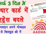 Aadhar Card In Name Change How to Change Address In Aadhar Card Online 2019 In Hindi A A A A A A A A A A A A A A A A A A A Aa A A A A A A A A A