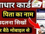 Aadhar Card In Name Change How to Change Father Name In Aadhar Card 2019 Aadhar Card Me Father Name Kaise Change Kare