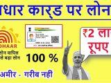 Aadhar Card Unique Identification Of India Personal Loan Aadhar Card Aadhar Card Loan without Any