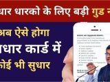 Aadhar Card Update Name Change Aadhar Card Correction Online Hindi Address Name Dob Change Online