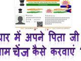 Aadhar Card Update Name Change How to Change Father Name In Aadhar Card without Mobile Aaadhar Me Pita Ka Naam Thik Kaise Karwae
