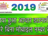 Adhar Card Print by Name Download Aadhar Card without Register Mobile Number 2019 Wah Simple