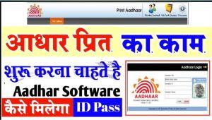 Adhar Card Print by Name New Aadhar Print software Launch A A A A A A A A A A A A A Aa A A A A A A A µa A A A A A A A A A A A A A A A A A A A A A µa A A A A