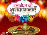 Beautiful Card for Raksha Bandhan Raksha Bandhan Greeting Cards Printable