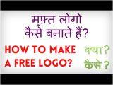 Beautiful Card Kaise Banate Hain How to Make A Free Logo Online Muft Logo Online Kaise Banate Hain